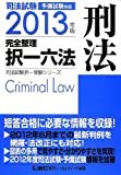 2013年版 司法試験 完全整理択一六法 刑法 (司法試験択一受験シリーズ)