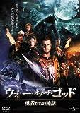 ウォー・オブ・ザ・ゴッド 勇者たちの神話[DVD]