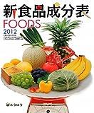 新食品成分表 FOODS 2012年版