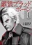 銀狼ブラッドボーン(1) (少年サンデーコミックス)