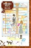 本屋の森のあかり 3 (3) (講談社コミックスキス)