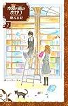 本屋の森のあかり(3) (講談社コミックスキス)