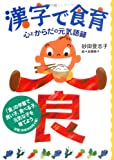 漢字で食育―心とからだの元気語録