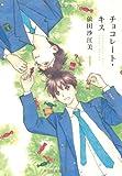 チョコレート・キス(1) (フィールコミックス) (Feelコミックス オンブルー)