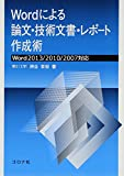 Wordによる論文・技術文書・レポート作成術―Word2013/2010/2007対応