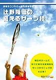 テニスストリームTV 辻野隆三の狙えるサーブ技 [DVD]