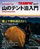 山のテント泊入門―山キャンプの基本と楽しみ方 (CHIKYU-MARU MOOK)