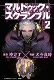 マルドゥック・スクランブル(2) (少年マガジンコミックス)