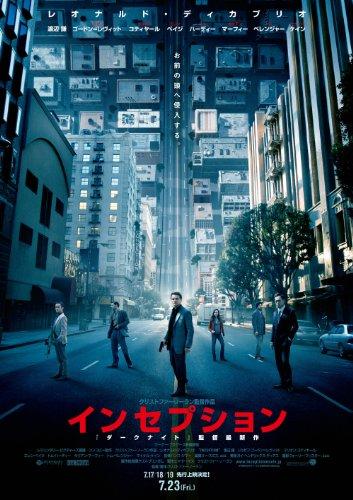 インセプション (レオナルド・ディカプリオ主演) [DVD]