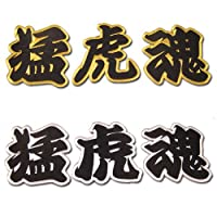 【プロ野球 阪神タイガースグッズ】猛虎魂ワッペン(大)カラー:黒(白縁)
