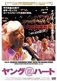 ヤング@ハート [DVD]