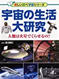 宇宙の生活大研究 (楽しい調べ学習シリーズ)