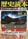 歴史読本 2014年 10月号