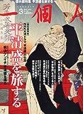 一個人 (いっこじん) 2012年 03月号 [雑誌]