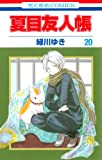 夏目友人帳 20 (花とゆめCOMICS)