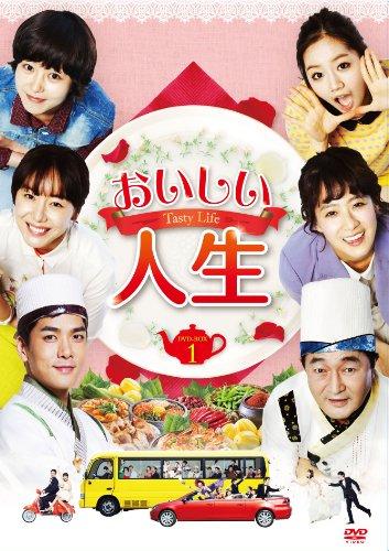 おいしい人生 DVD-BOXI