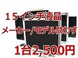 液晶ディスプレイ [LCD15-SEC] 15インチ 液晶モニタ 解像度 XGA (1024×768) 【中古】【LCD】【液晶モニタ】【中古パソコン販売 パクス】