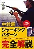 中村豪ジャーキングパターン [DVD]
