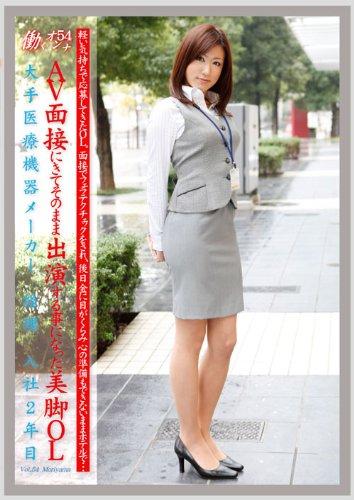 働くオンナ 54 [DVD]