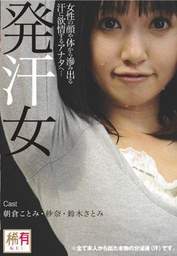 発汗女 [DVD]