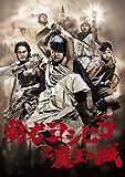 勇者ヨシヒコと魔王の城 DVD-BOX(5枚組) ランキングお取り寄せ