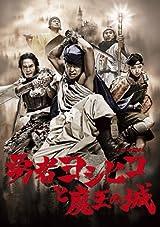 サントラ同梱のドラマ「勇者ヨシヒコと魔王の城」BD-BOXが9月発売