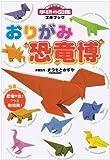 工作ブック おりがみ恐竜博 (ニューワイド学研の図鑑)