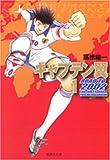 キャプテン翼 ROAD TO 2002 1 (集英社文庫―コミック版) (集英社文庫 た 46-40)