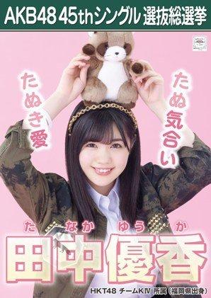【田中優香】 公式生写真 AKB48 翼はいらない 劇場盤特典