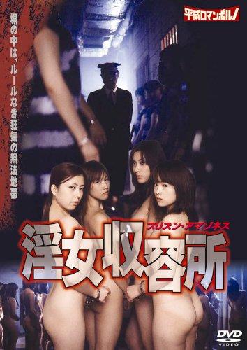 淫女収容所 / プリズン・アマゾネス [DVD]