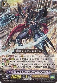"""カードファイト!! ヴァンガードG 「The Dark """"Ren Suzugamori""""」 G-LD01/003 ブラスター・ダーク """"Diablo"""""""