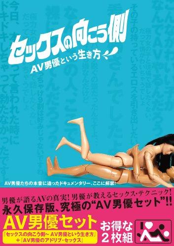 AV男優セット(『セックスの向こう側~』+『~アドリブ・セックス』 2枚組) [DVD]