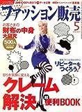 ファッション販売 2008年 05月号 [雑誌]