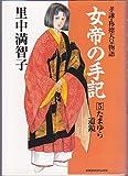 女帝の手記 / 里中 満智子 のシリーズ情報を見る