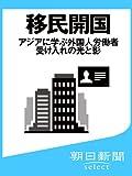移民開国 アジアに学ぶ外国人労働者受け入れの光と影 (朝日新聞デジタルSELECT)