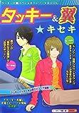タッキー&翼☆キセキ