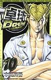 卓球Dash!! 10 (少年チャンピオン・コミックス)