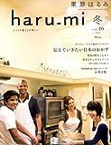 栗原はるみ haru_mi (ハルミ) 2009年 01月号 [雑誌]