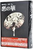 悪の華 / 岡崎 英生 のシリーズ情報を見る