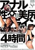 S+CONTENTS 4時間 アナル性交と美尻ラインSP [DVD]
