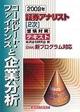 証券アナリスト2次受験対策テキスト コーポレート・ファイナンスと企業分析〈2009年〉