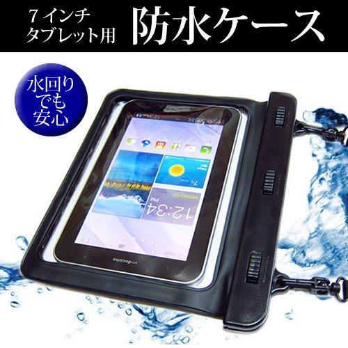 【タブレット用防水ケース】KAIHOU KH-MID700TV[7インチ(800x480)]機種で使える お風呂場、キッチン、海辺やプールサイドで使えます (防水保護等級IPX8に準拠)