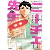 ニーチェ先生〜コンビニに、さとり世代の新人が舞い降りた〜 1 (コミックジーン)