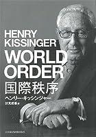 ヘンリー・キッシンジャー (著), 伏見 威蕃 (翻訳)新品: ¥ 3,996ポイント:120pt (3%)2点の新品/中古品を見る:¥ 3,996より