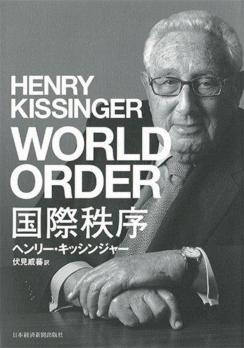 『国際秩序』 キッシンジャーが語る世界史