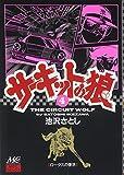サーキットの狼 (4) (MCCコミックス)