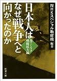 日本人はなぜ戦争へと向かったのか: 果てしなき戦線拡大編 (新潮文庫 え 20-6)