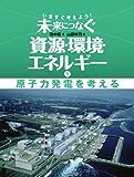 原子力発電を考える (いますぐ考えよう!未来につなぐ資源・環境・エネルギー1)