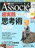 日経ビジネス Associe (アソシエ) 2010年 8/17号 [雑誌]