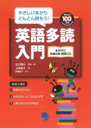 英語多読入門(CD付) (めざせ! 100万語)